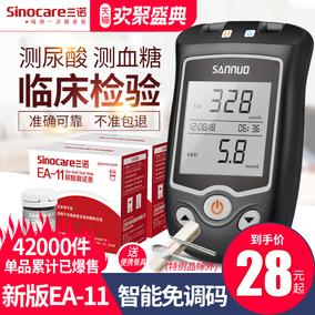 三诺EA-11血糖测试仪尿酸仪检测仪 家用测尿酸的仪器试纸医用精准