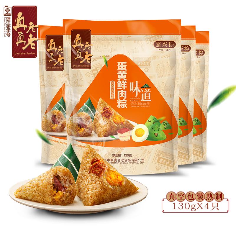 真真老老 蛋黄肉粽130g*4袋 浙江特产嘉兴粽子 早餐速食小吃