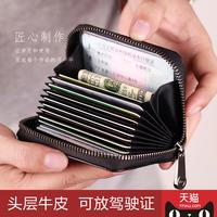 卡包钱包一体包男式真皮证件位大容量多功能多卡位简约小卡片包女