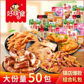 辣味零食礼包魔芋丝爽素肉鱼豆腐干好吃不贵的整箱麻辣条小吃休闲图片