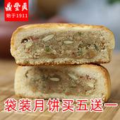 斤装 枣泥豆沙月饼东北老式传统月饼散装 鼎丰真五仁月饼500g 月饼