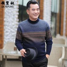 2018冬季新款中年男士羊毛衫圆领加厚40岁50中老年人爸爸冬装毛衣