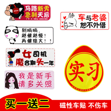 Magnetic stickers, practice marks, scratches, shading, novice cars, upholstery, stickers, cars, accessories, personality, creativity