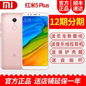 [送壳膜耳机 12期分期]Xiaomi/小米 红米5 plus红米正品手机5plus