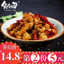 自贡香辣味冷吃兔丁190g.下单现做四川特产美食小吃开袋即食熟食