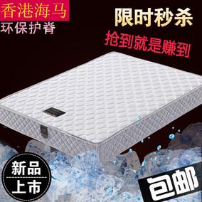 海马双人弹簧床垫席梦思1.5 1.8米软硬两用环保椰棕床垫棕垫特价