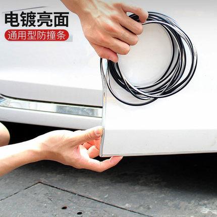 车门防撞条门边防擦防刮贴汽车保护贴胶条车身通用装饰用品电镀面