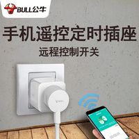 Bull smart socket Tmall Elf mobile phone WiFi remote control switch timing automatic power off remote control strip