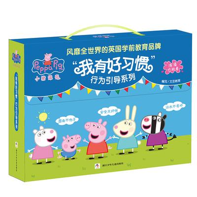 【赠送绘本10册】小猪佩奇书籍我有好习惯全套10册儿童美绘本书0-1-2-3-4-5-6周岁宝宝睡前故事亲子早教启蒙幼儿园图画粉小猪佩琪