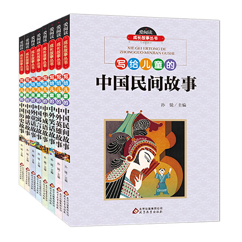 中国神话故事书小学版孩子们喜爱的民间故事历史成语寓言英雄儿童故事书6-7-8-10-12岁 童话带拼音小学生一二年级课外书必读注音版