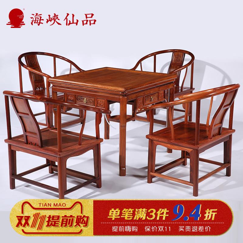 红木缅甸花梨木手动麻将桌明清中式多功能家用实木茶桌椅组合餐桌