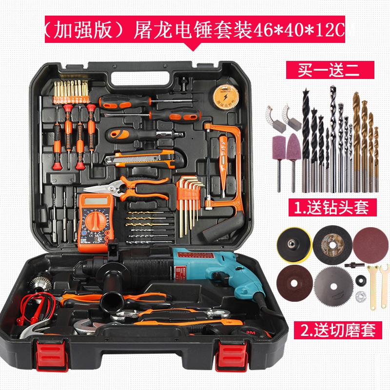 品牌团 捷顺加强至尊 五金工具套装 轻型电锤冲击钻 电工组套