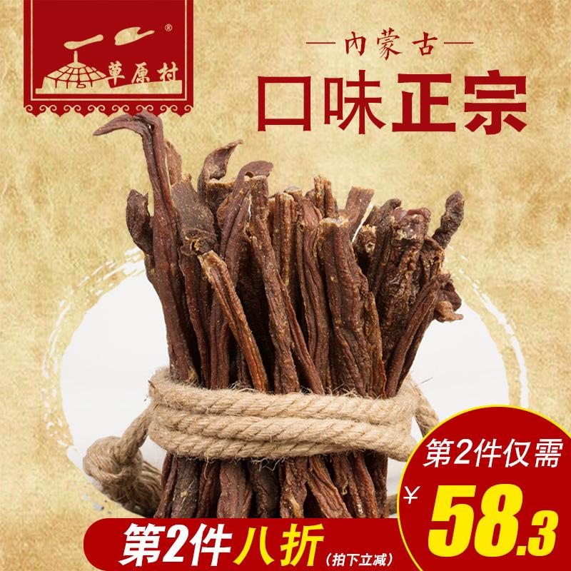 内蒙古风干牛肉条