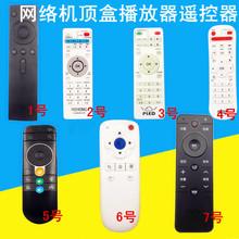 小米先科大麦盒子 智能匹配网络电视机顶盒遥控器 新款PPTV遥