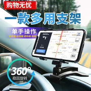 Car-mounted instrument panel navigation seat mobile phone frame rearview mirror sun visor bracket buckle type universal multi-function clip
