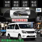 2017/2018款风行菱智行车记录仪7寸带导航电子狗高清车载后视镜