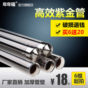 厂家直销 年年福通用太阳能热水器玻璃真空集热管三高紫金475870