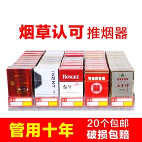 香菸推进器自动推烟器一体式卷烟架子超市弹烟器烟柜烟架推进器