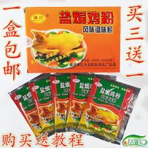 广东梅州客家谦记盐鸡粉配料正宗盐鸡爪翅腿调味料沙姜粉200g