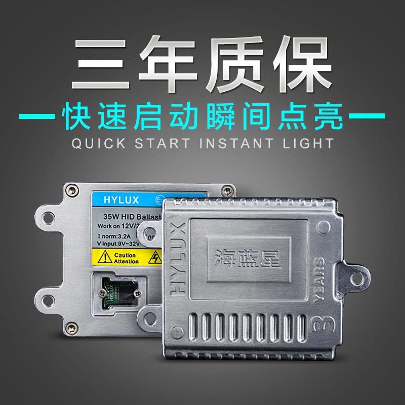 海蓝星汽车氙疝气大灯安定器高压包镇流器12v35w55w快启解码器盒