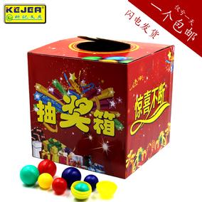 科记抽奖箱 小号大红喜庆活动庆典年会专用抽奖乒乓球纸质 特价