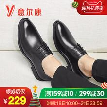 意尔康男鞋男士商务正装皮鞋真皮牛皮革婚鞋韩版潮流尖头单鞋子男