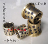 JDB oil free bushing / graphite copper sleeve inner diameter 60 outer diameter 75 80 * height 30 40 50 60 70 100