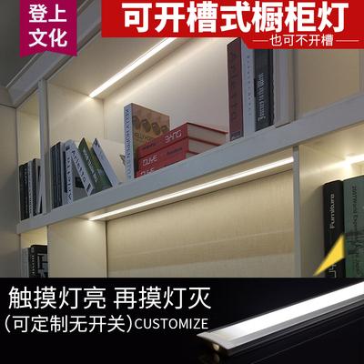 登上文化 可开槽式橱柜灯LED柜底灯 超薄款厨房灯感应灯衣柜灯爆款