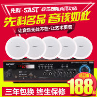 SAST/SAST WY18 Ceiling Speaker Set Ceiling Ceiling Sound Constant Power Amplifier Background Music Speaker