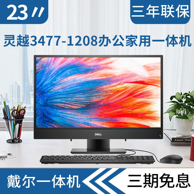 Dell/戴尔 灵越3000一体机23英寸3477-1208IPS办公家用台式电脑奔腾 I3 I5 一体机超薄边框高清商用电脑