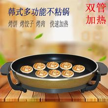 韩式电煎锅多功能家用平底锅插电不粘锅电热锅电炒锅烧烤锅烤饼锅