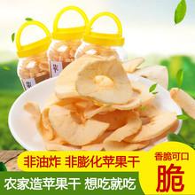 包邮 休闲零食 180克万荣红富士苹果干苹果脆苹果圈超脆不添加桶装