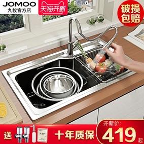 九牧水槽单槽厨房洗菜盆水池淘菜拉丝大洗碗池套餐加厚不锈钢水盆