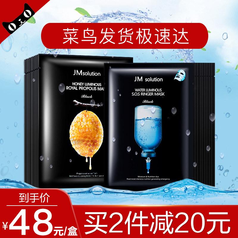 JM面膜補水保濕美白韓國女蜂蜜玻尿酸正品大米蠶絲珍珠急救男清潔圖片