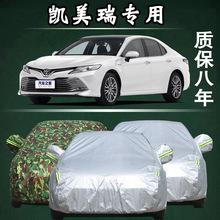 丰田八代凯美瑞车衣车罩防晒防雨全新第8代专用汽车套2018 2019款