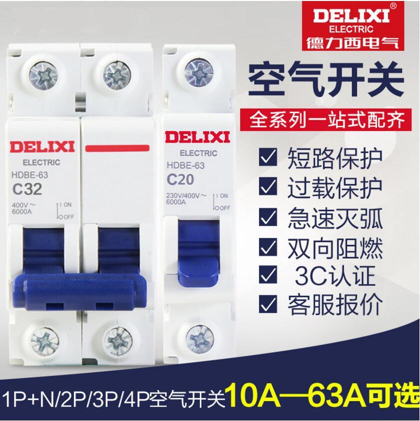 德力西电气断路器 HDBE-63系列短路保护照明插座C型家用空气开关