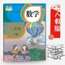 Second Grade Mathematics/Peoples Education Press/Textbook/Second Grade Mathematics/Mathematics 2 Second Grade Experiment Textbook/Textbook/Textbook/People's Education Publishing House