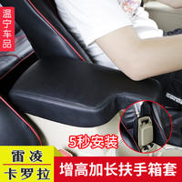 Dedicated Toyota Corolla Ralink dual-engine central armrest box cover interior modification decoration long increase cover