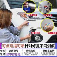 汽车补漆笔珍珠白色银灰黑各色车通用划痕修复神器深度去痕自喷漆
