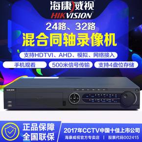 海康威视  24/32路同轴高清硬盘录像机 监控录像机DS-7924HQH-K4