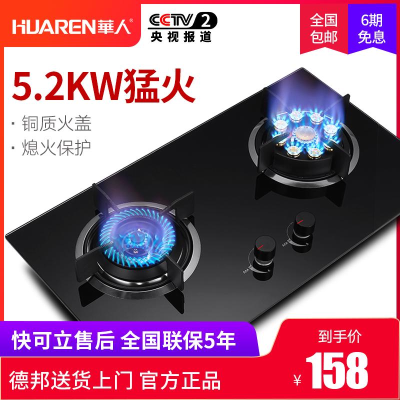 【6期免息】华人Q201燃气灶煤气双灶家用炉嵌入式台式天然液化气