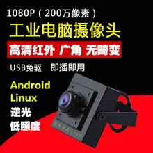 200万高清红外窄带安卓ATM工业相机USB广角无畸变1080P电脑摄像头