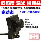 200万高清逆光人脸识别摄像头1080P宽动态低照度安卓USB工业相机