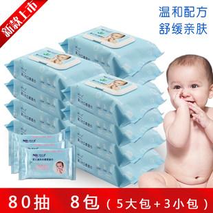 梵纪喜湿巾 婴儿湿巾大包装特价80抽5大包+3包湿纸巾手口屁屁专用