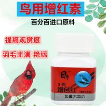 芙蓉鸟玉鸟金丝雀辣椒红点颏鸟色素料剂鸟用增红色素生色麻料鸟药
