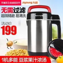 九阳豆浆机多功能加热家用小型全自动智能官方旗舰店免过滤榨汁
