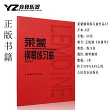 正版莱蒙钢琴练习曲作品37钢琴书 基础钢琴教程人民音乐出版社