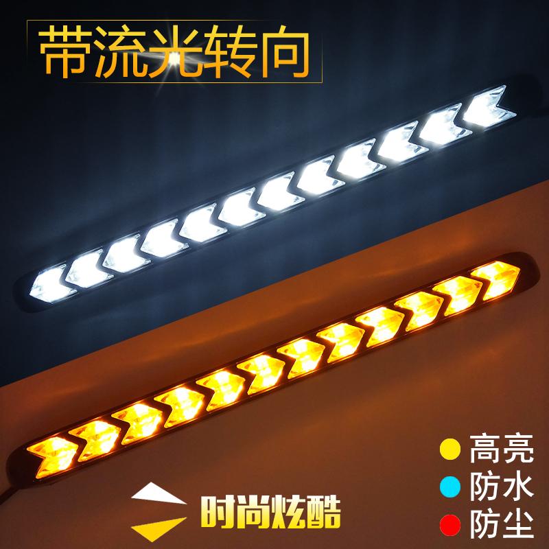 日行燈汽車改裝通用車外燈超亮防水大功率LED日