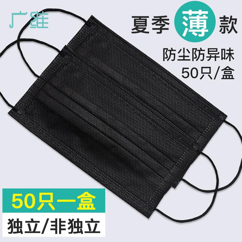 黑色一次性口罩批发50只装防尘防晒时尚个性夏季薄款透气易呼吸潮