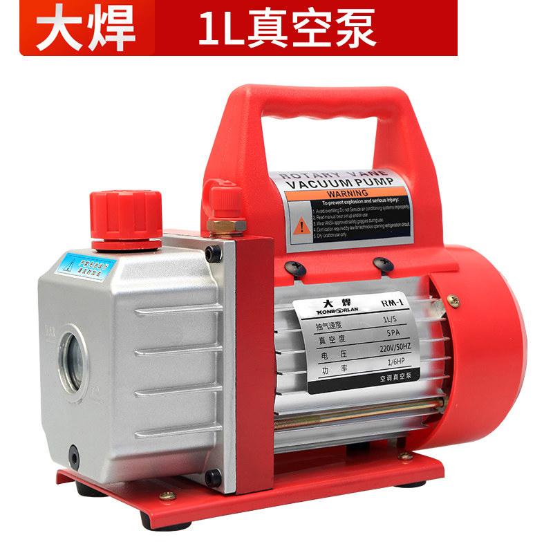 大焊家用空调抽真空泵迷你1/2/4L小型汽车抽气泵维修变频制冷工具